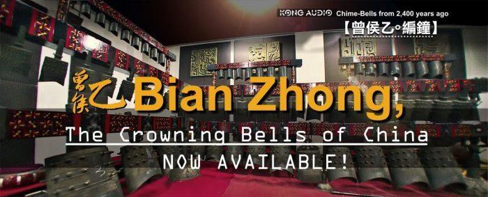 Kong Audio Bian Zhong